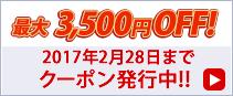 最大3500円の割引クーポン券を配布