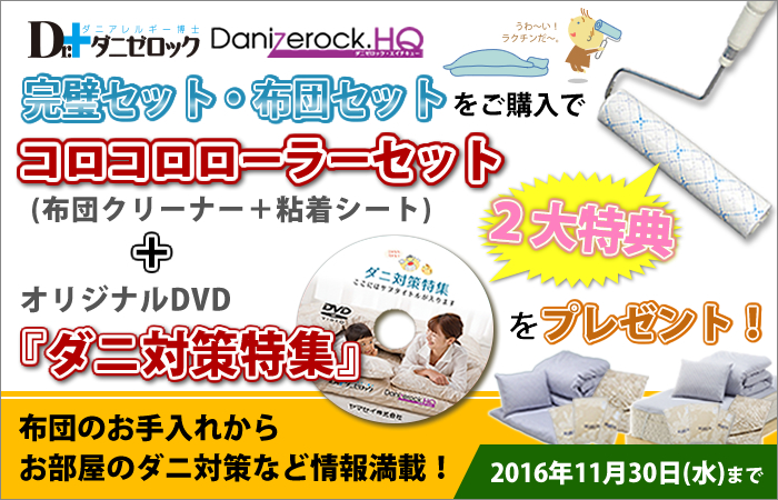 ダニ対策DVDと布団クリーナープレゼント